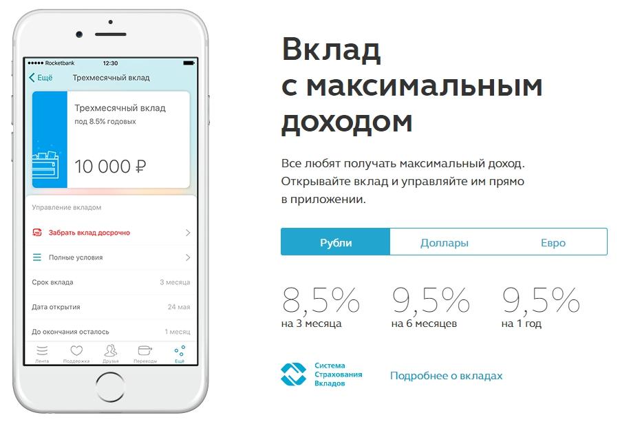 Изображение - Куда инвестировать 10 миллионов рублей 1_rocket_vklad