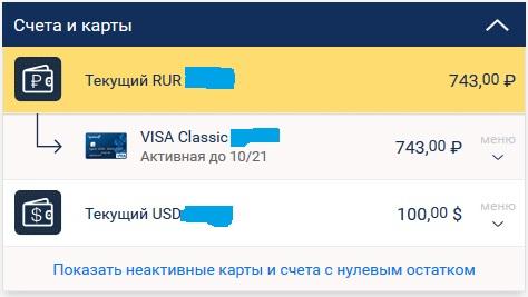Покупка валюты через бкс