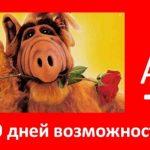Кредитка Альфа-Банка 100 дней без % — зарабатываем на обналичке