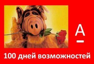 Кредитка Альфа-Банк 100 дней