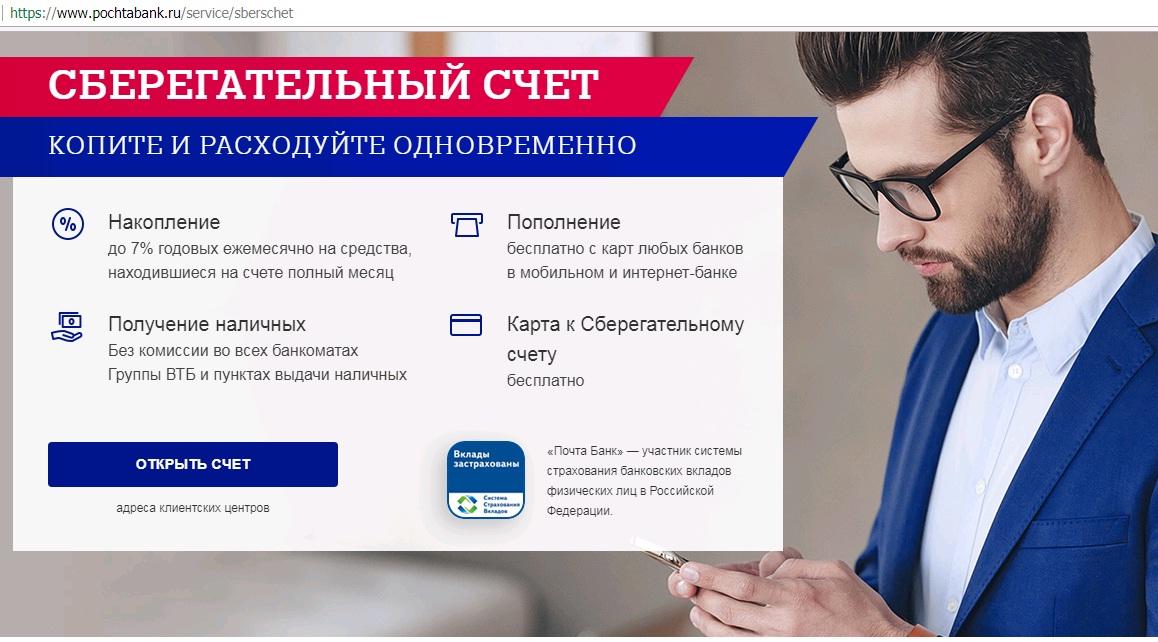 банк почты чита кредит Встрече Патриарха Кирилла