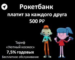 Рокетбанк Уютный космос