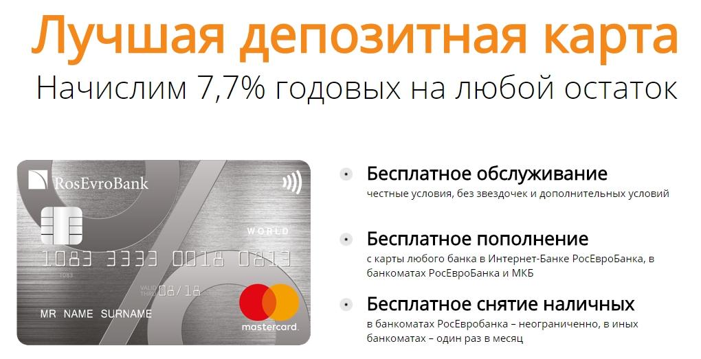 Лучшая депозитная карта: http://xn--h1adbgefb3g4a.xn--p1ai/luchshaya-depozitnaya-karta/