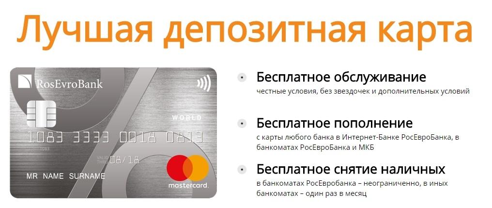 Лучшая депозитная карта