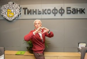 Как открыть вклад в Тинькофф банке