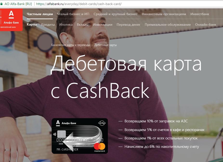 Cash Back Альфа-банк