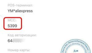 Мобильное приложение AliExpress MCC