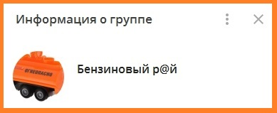 Чат Бензиновый р@й