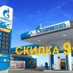 Как получить скидку на бензин — 9% на дороге не валяются