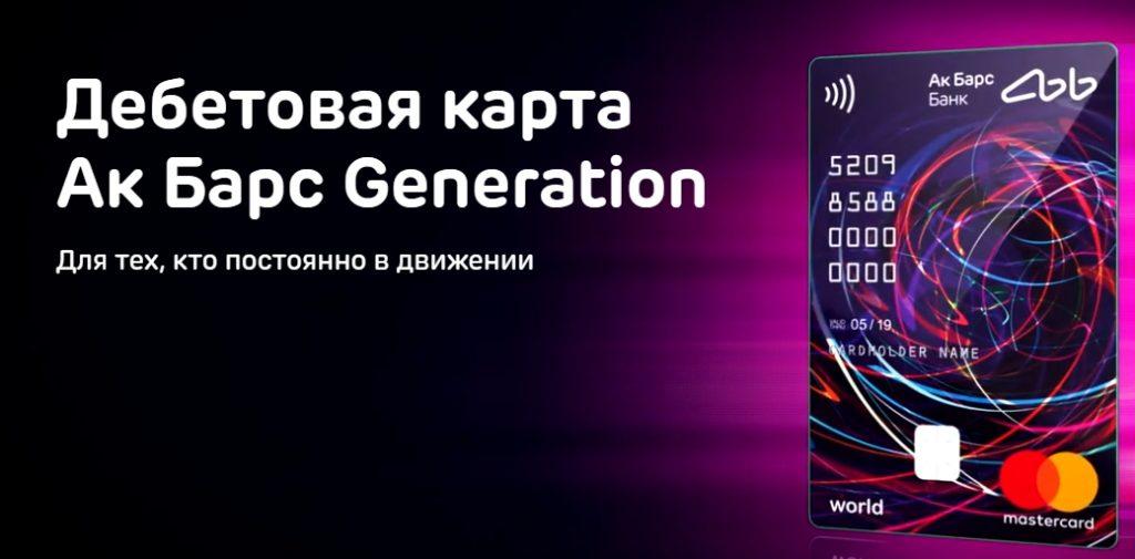 Дебетовая карта Generation
