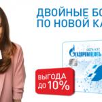 Газпромнефть бонусы