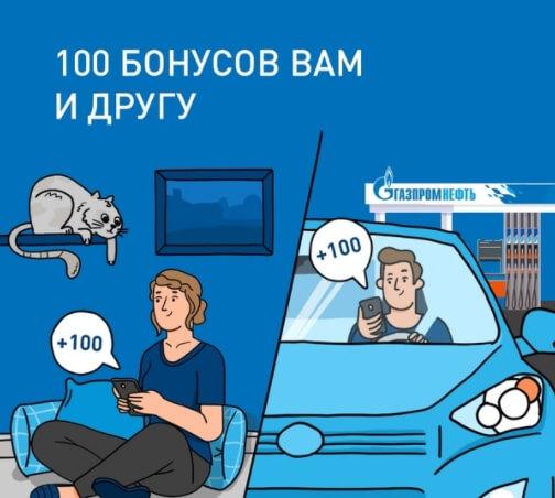 ГПН Бонус 100 рублей