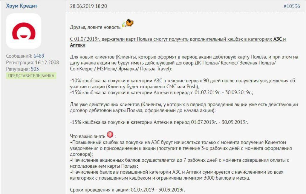 Хоум Кредит Польза акция
