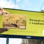 Best Card от ИПБ — первая карта МИР с кешбеком!