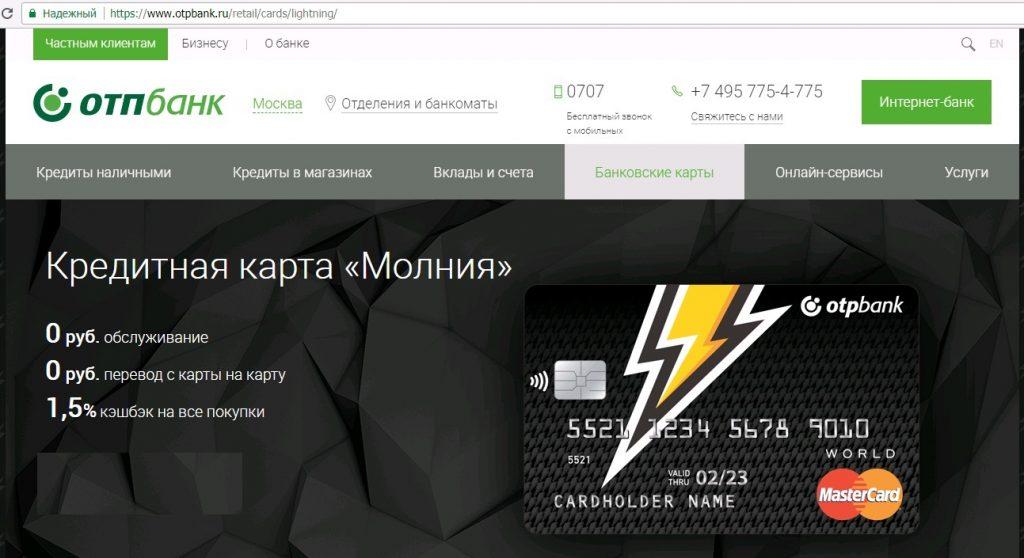 связной кредитная карта европа банк