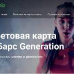 Дебетовая карта Generation: 10% кэшбэк за транспорт и 5% за развлечения