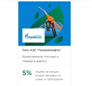 Privetmir НСПК Газпромнефть