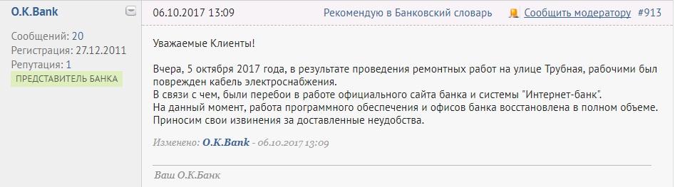 о.к. банк
