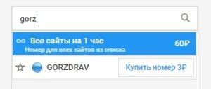 Onlinesim Горздрав