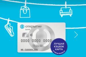 Дебетовая карта Opencard