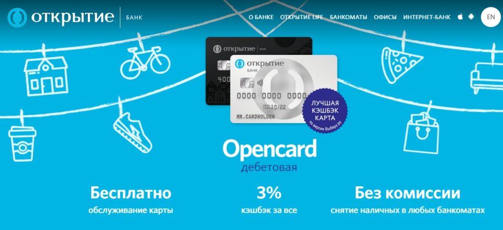 Дебетовая карта Opencard реклама на сайте