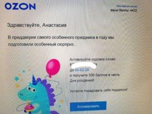 Озон 500 баллов день рождения