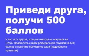 500 баллов на регистрацию в OZON