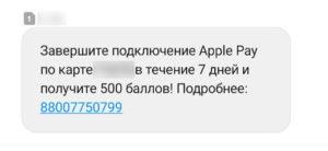 OzonCard ApplePay