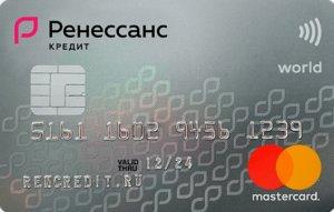 Кредитная карта от Ренессанс Кредит