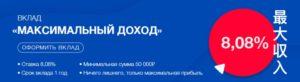 Вклад Максимальный доход от SBI Банка
