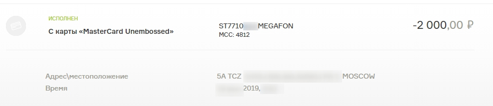 СКБ Банк Мегафон