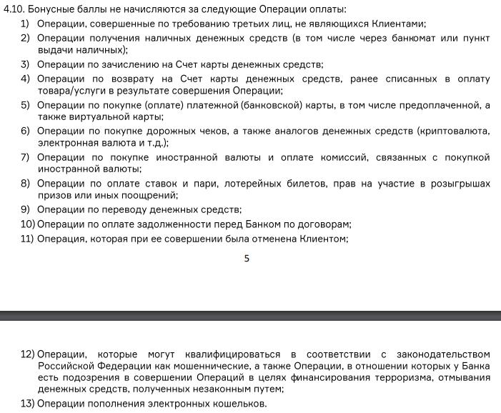 СКБ-Банк Список исключений
