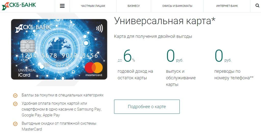СКБ-Банк Реклама Универсальной карты