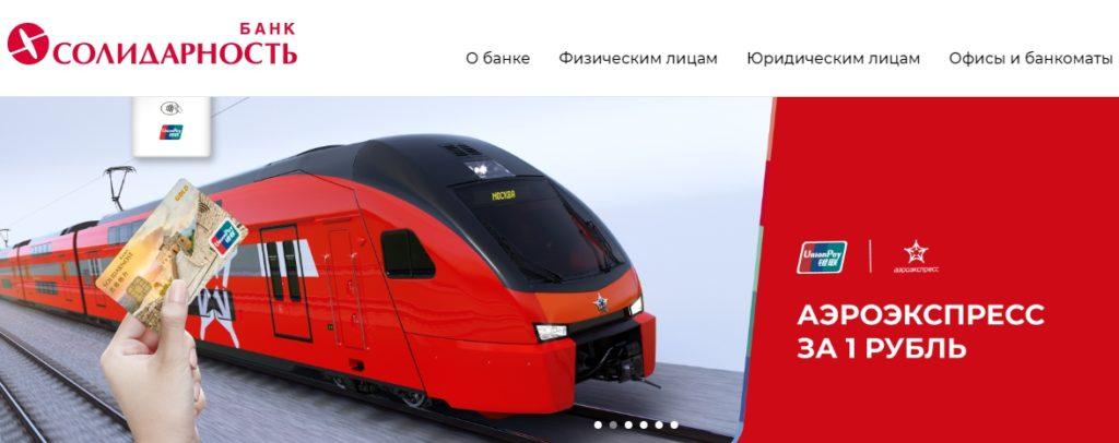 Аэроэкспресс 1 рубль. Банк Солидарность