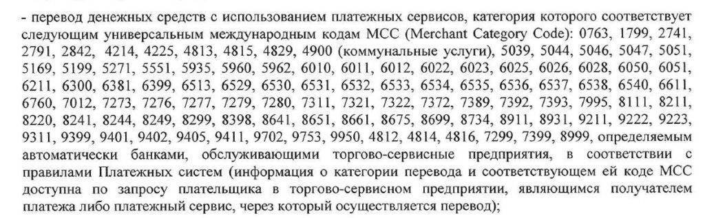 Банк Солидарность коды исключений