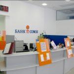 Выгодный вклад на 3 года: делаем фикс в банке Союз