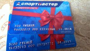 Спортмастер подарочный сертификат