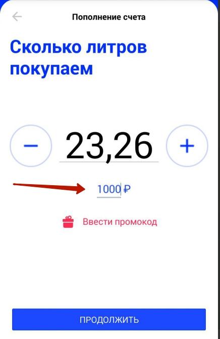 Turbo App пополнение на сумму