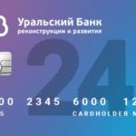 Кредитная карта УБРиР 240 дней без процентов: есть ли подвох?
