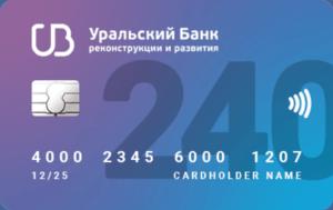 Кредитная карта 240 дней УБРиР