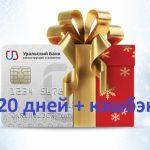 Кредитная карта УБРиР: 120 дней без процентов плюс кэшбэк