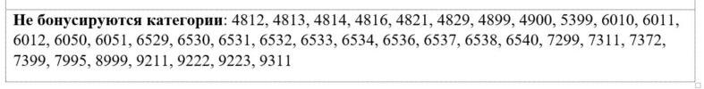 Cвязь банк Ultracard Список исключений