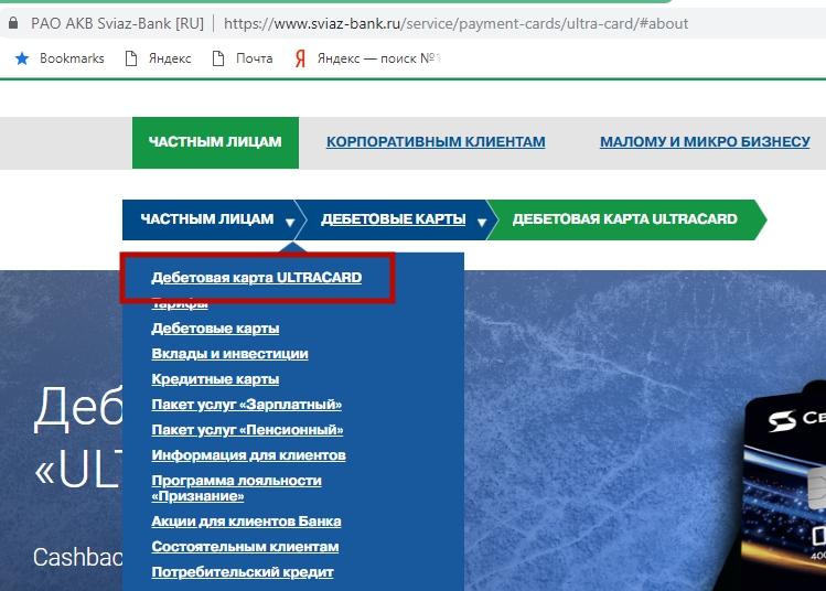 Связь банк Ultracard Позиционирование