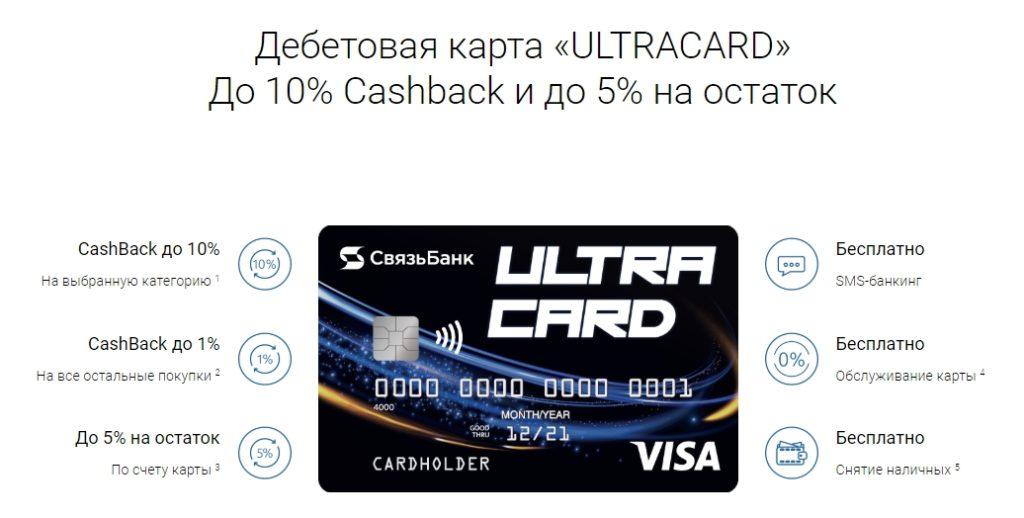 Cвязь банк Ultracard Реклама карты