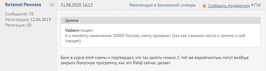 Уралсиб Прибыль Приоритет