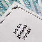 Вклад срочный Рокетбанк от Банка Открытие